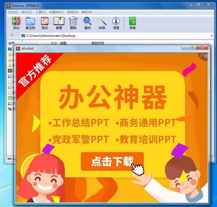 Windows中常用RAR軟件的界面
