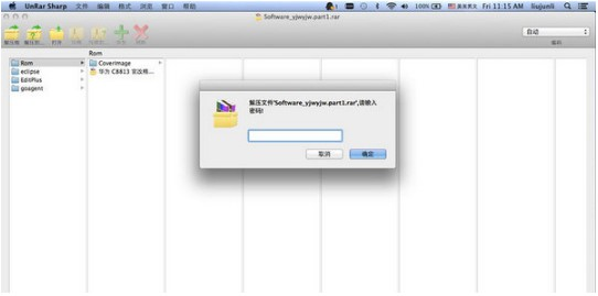 Winrar mac软件主页面