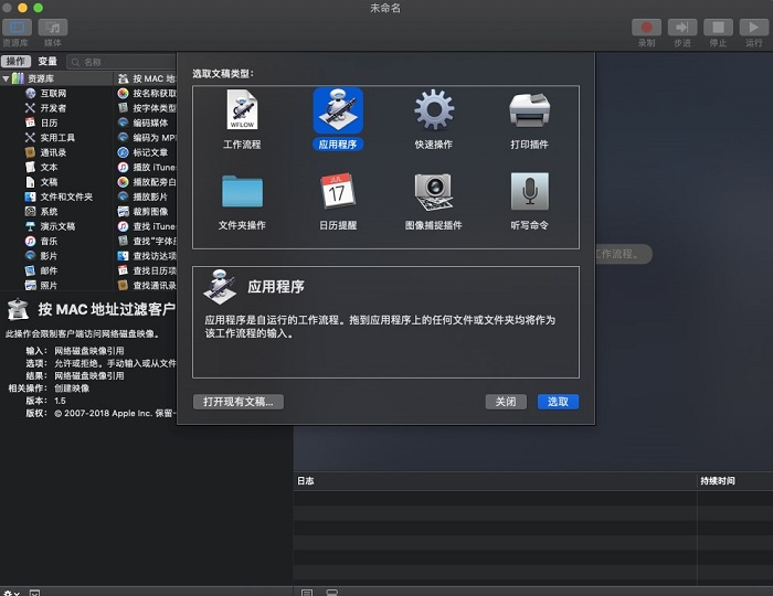 BetterZip軟件多方應用程序集成