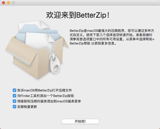 歡迎來到BetterZip