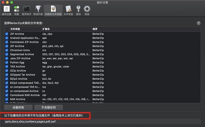 关联文件类型设置界面