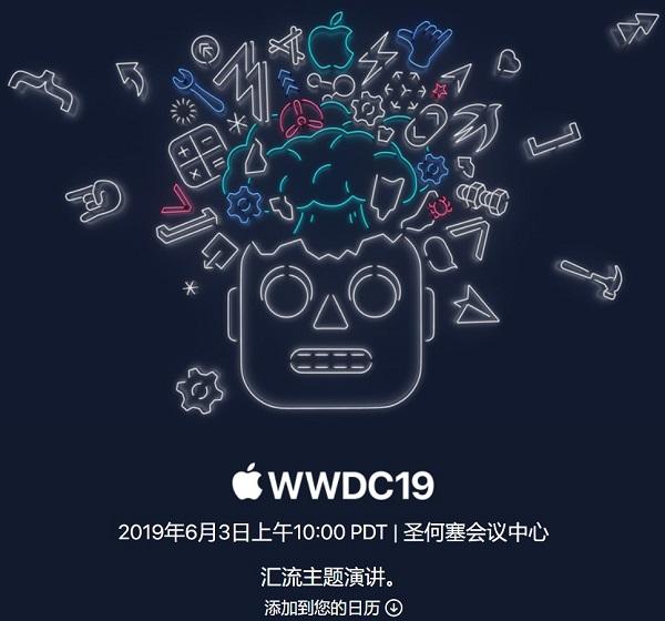 苹果WWDC19
