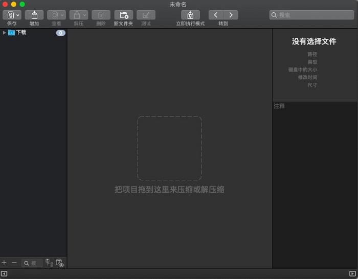 BetterZip软件用户使用界面首页