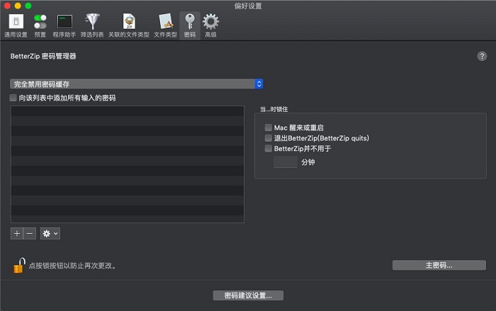 BetterZip软件密码添加及关联