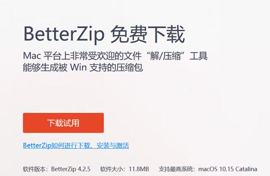 解壓縮軟件BetterZip官網