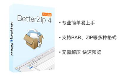 解压缩软件BetterZip