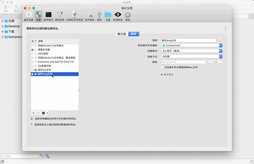 选择苹果磁盘镜像压缩文件