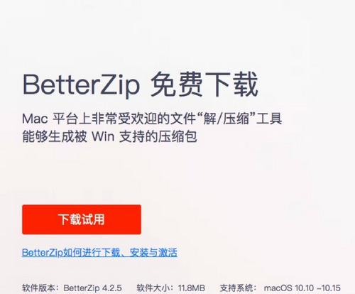 BetterZip官网界面