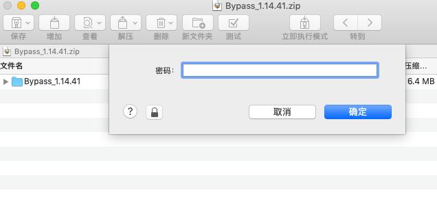 圖2:操作隊列解壓密碼文件