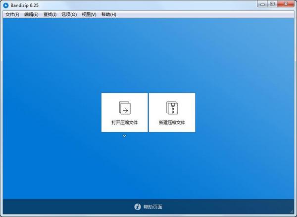 BandZip软件界面
