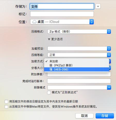 选择加密方式