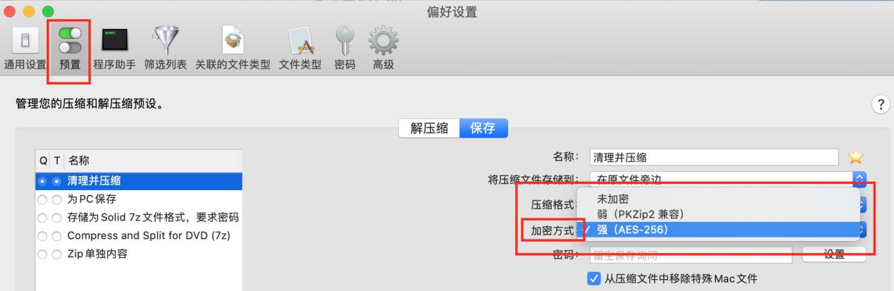 在预置中点击加密方式并选择强(AES-256)
