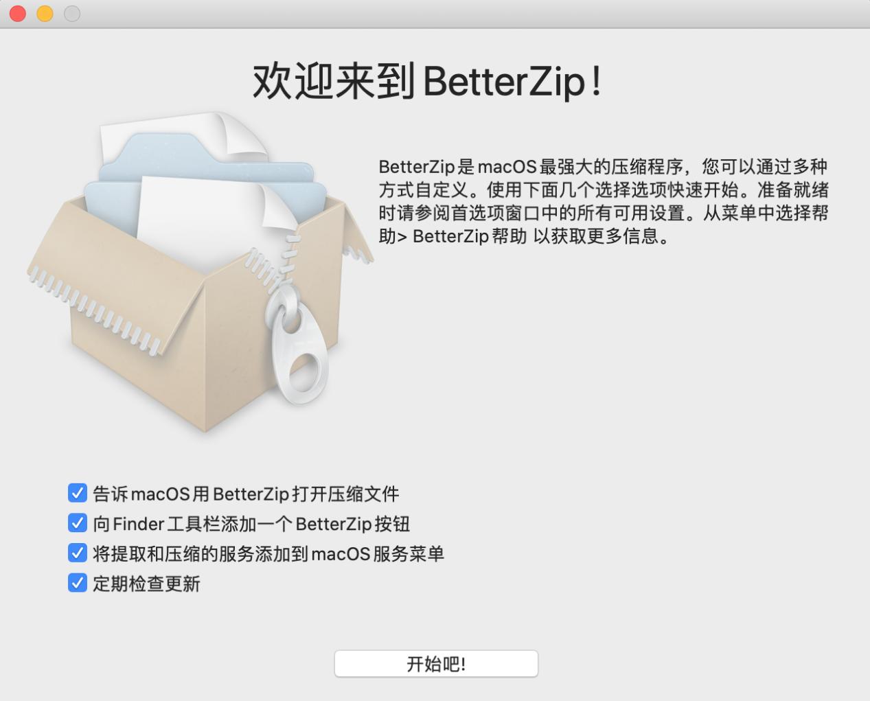 BetterZip安裝后初始界面
