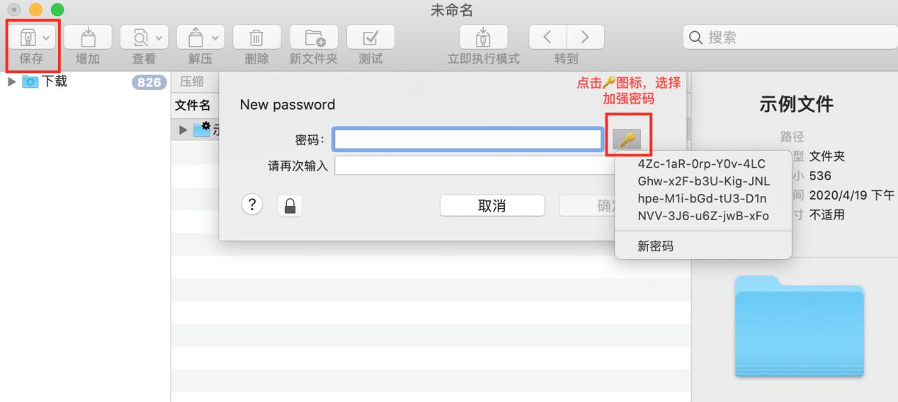 使用BetterZip建议的强密码
