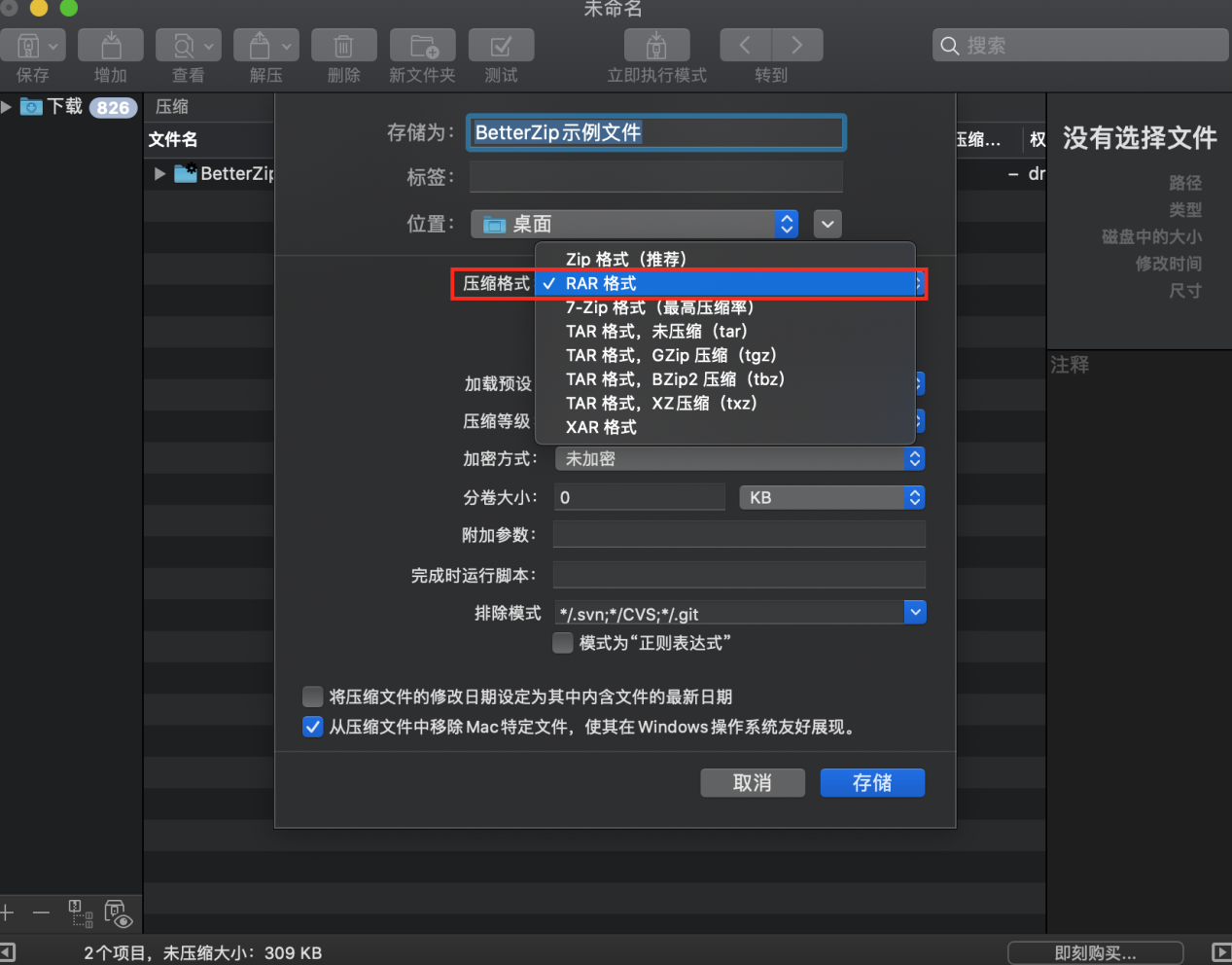使用BetterZip将文件压缩成rar格式