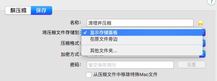 """选择""""显示存储面板"""""""