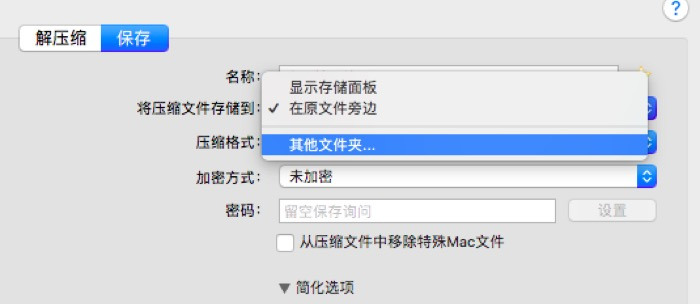 """选择""""其他文件夹"""""""
