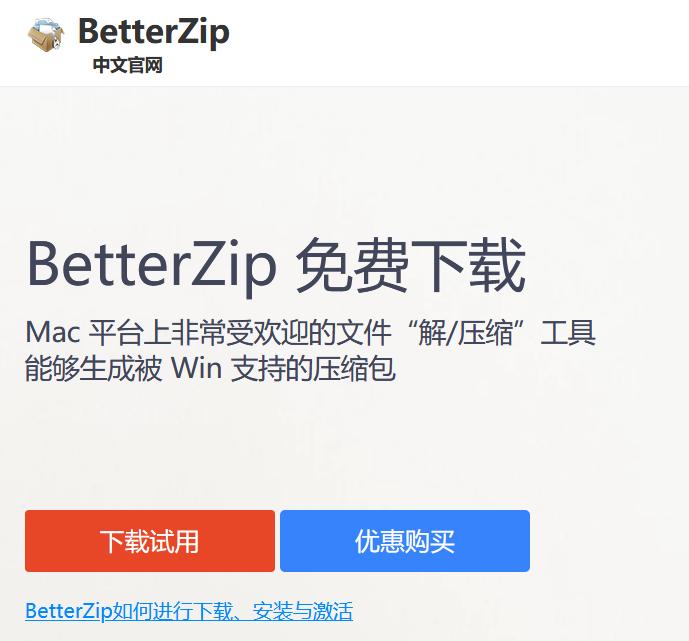 BetterZip下载界面