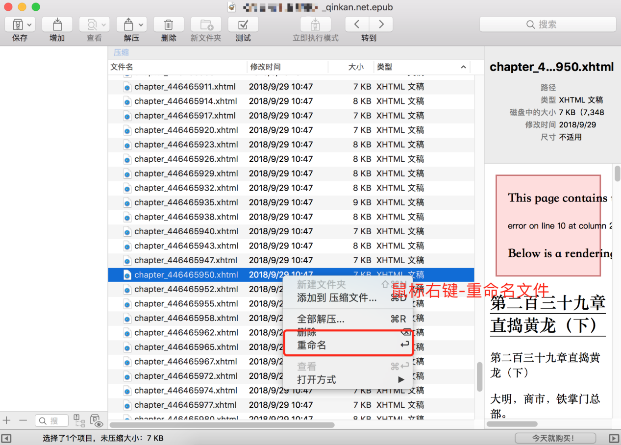 epub文件的重命名操作