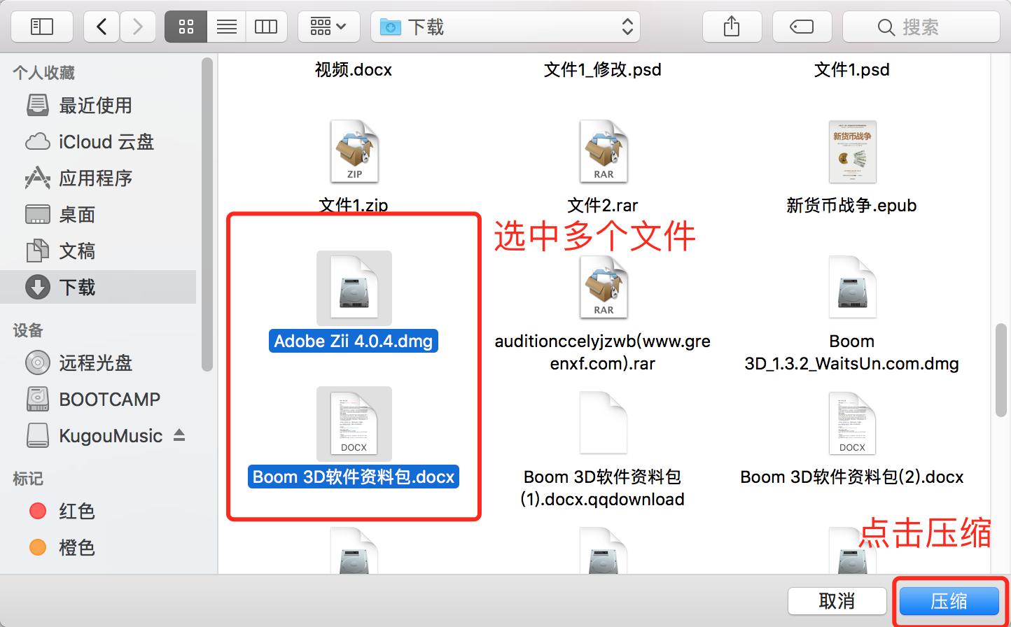 选中多个文件进行压缩界面