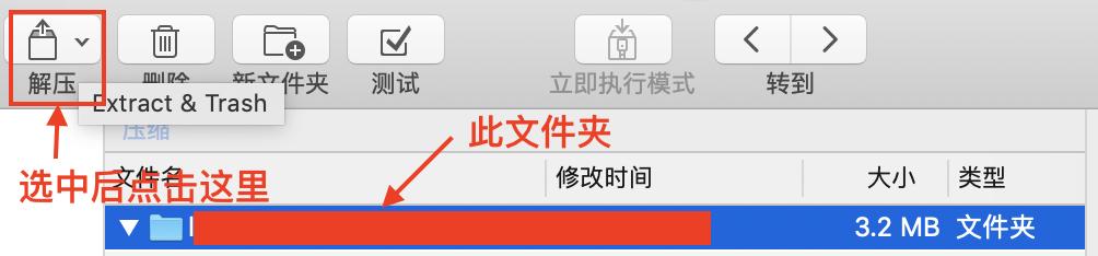 解压整个文件夹界面