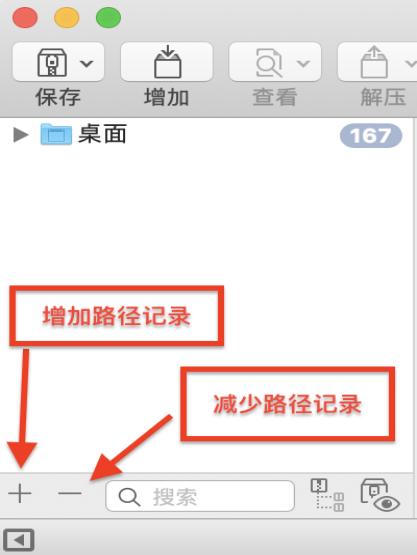 增加或删除路径界面