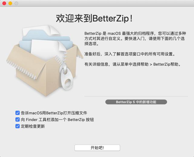 BetterZip歡迎界面