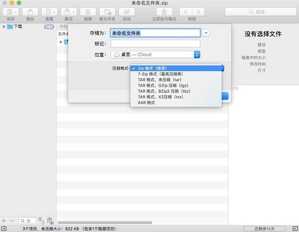 压缩文件保存信息设置界面
