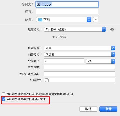 图2:从压缩文件中移除特殊Mac文件