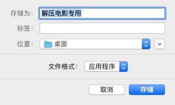 图5:存储与命名应用程序