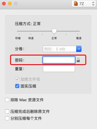 图7:设置密码