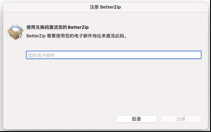 图1:注册激活BetterZip