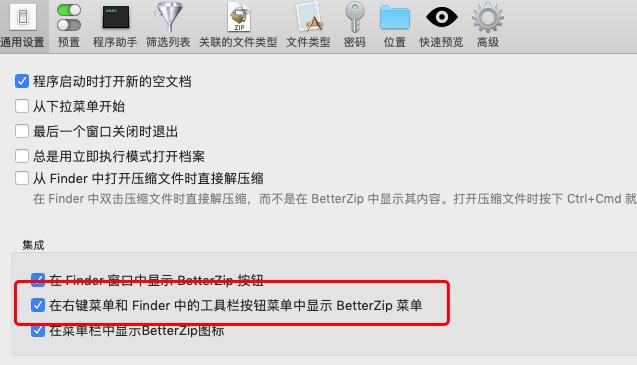 图5:勾选右键显示BetterZip