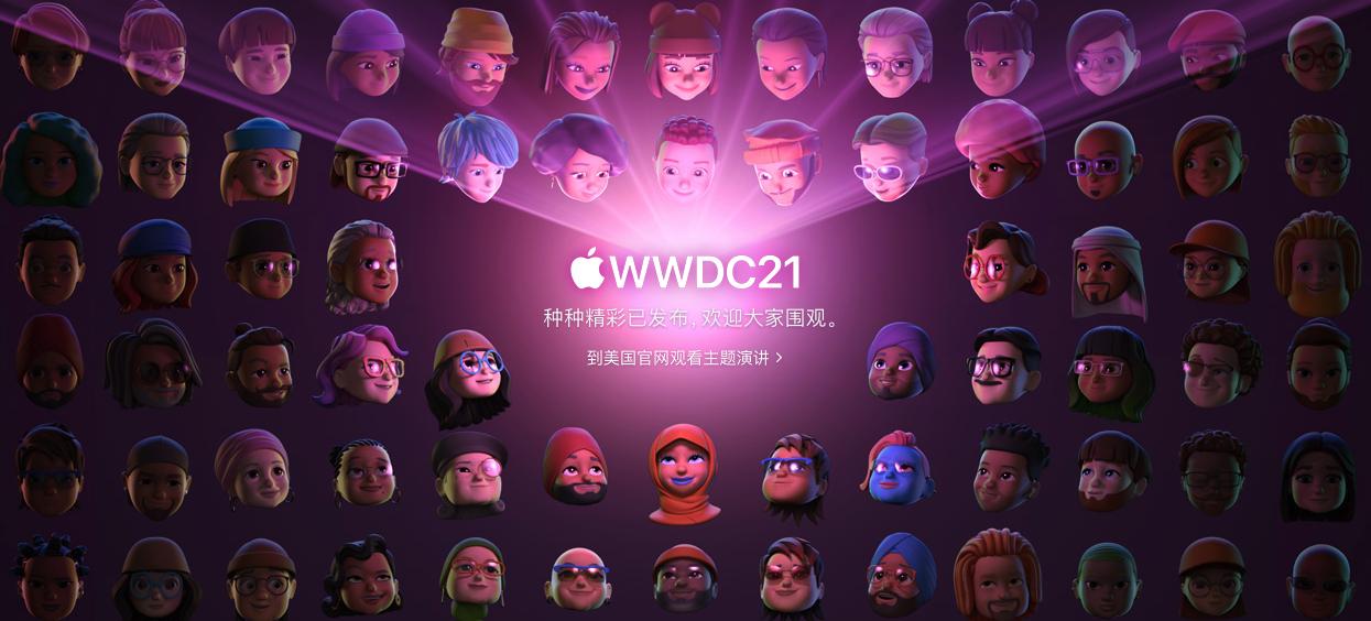 圖1:WWDC21