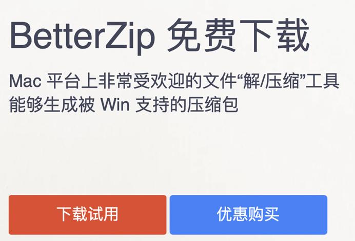 免费下载BetterZip安装包
