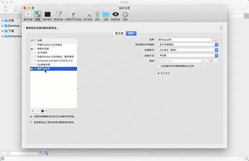 在原文件相同目录保存压缩文件