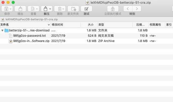 图2:压缩包文件列表