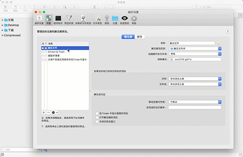 创建同名文件夹存放解压的文件