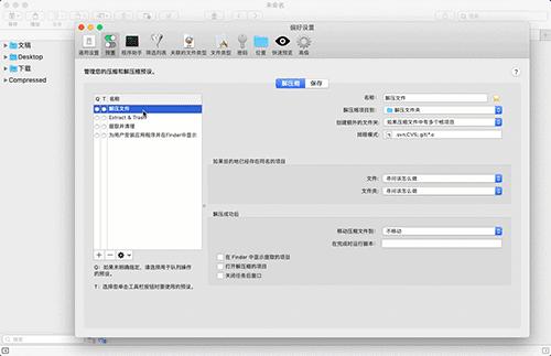 提取解压的文件到规定的目录中