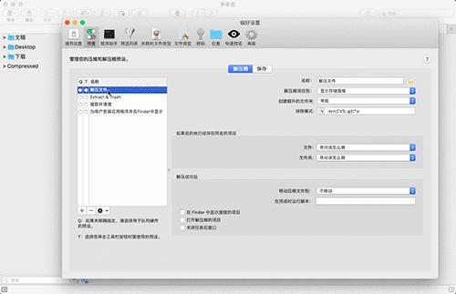 通过存储面板设定解压文件保存的位置
