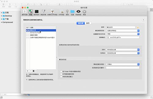 解压文件保存在指定的目录里