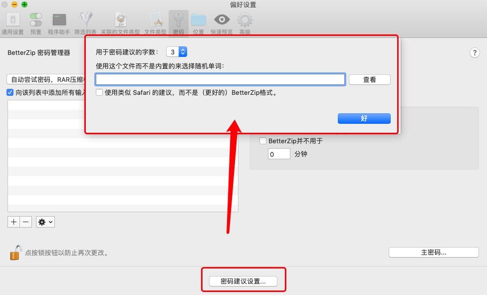 图4:获取随机密码建议