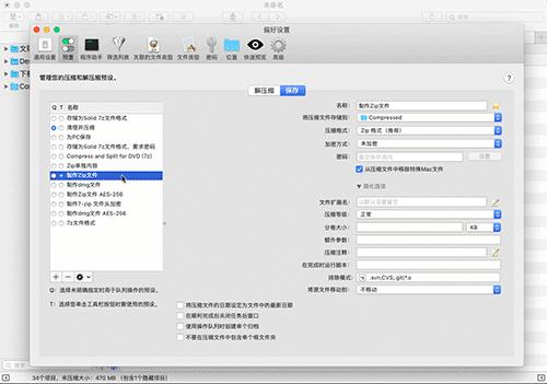 压缩文件时添加注释