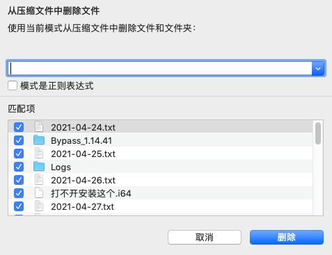 圖2:匹配刪除文件界面