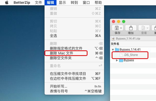 圖5:刪除Mac文件
