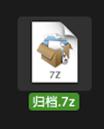 7Z格式文件