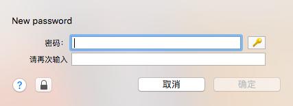 输入加密密码