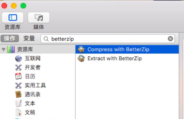 使用Automator创建BetterZip Droplet