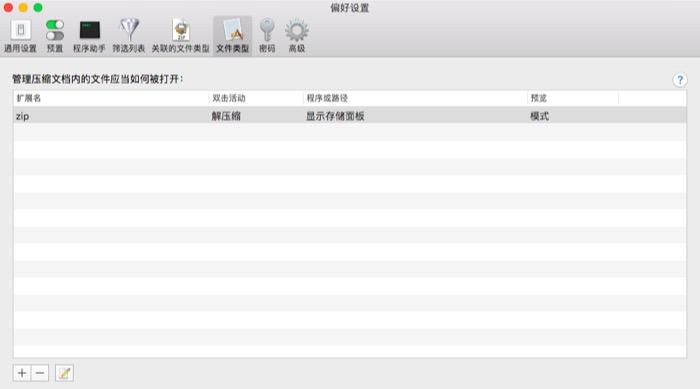 """""""文件類型""""界面顯示之前設置的條件"""
