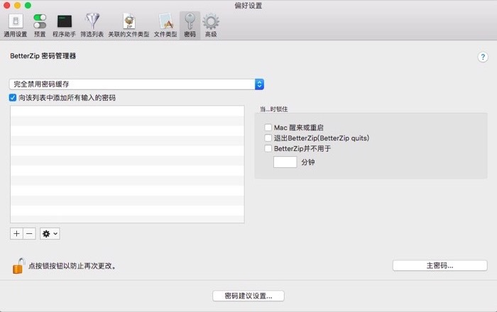 BetterZip软件密码管理器界面